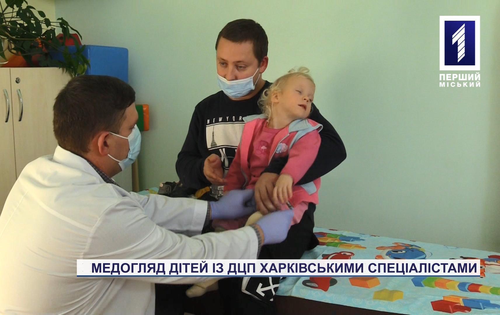 В Кривом Роге специалисты из Харькова провели медосмотр детей с ДЦП