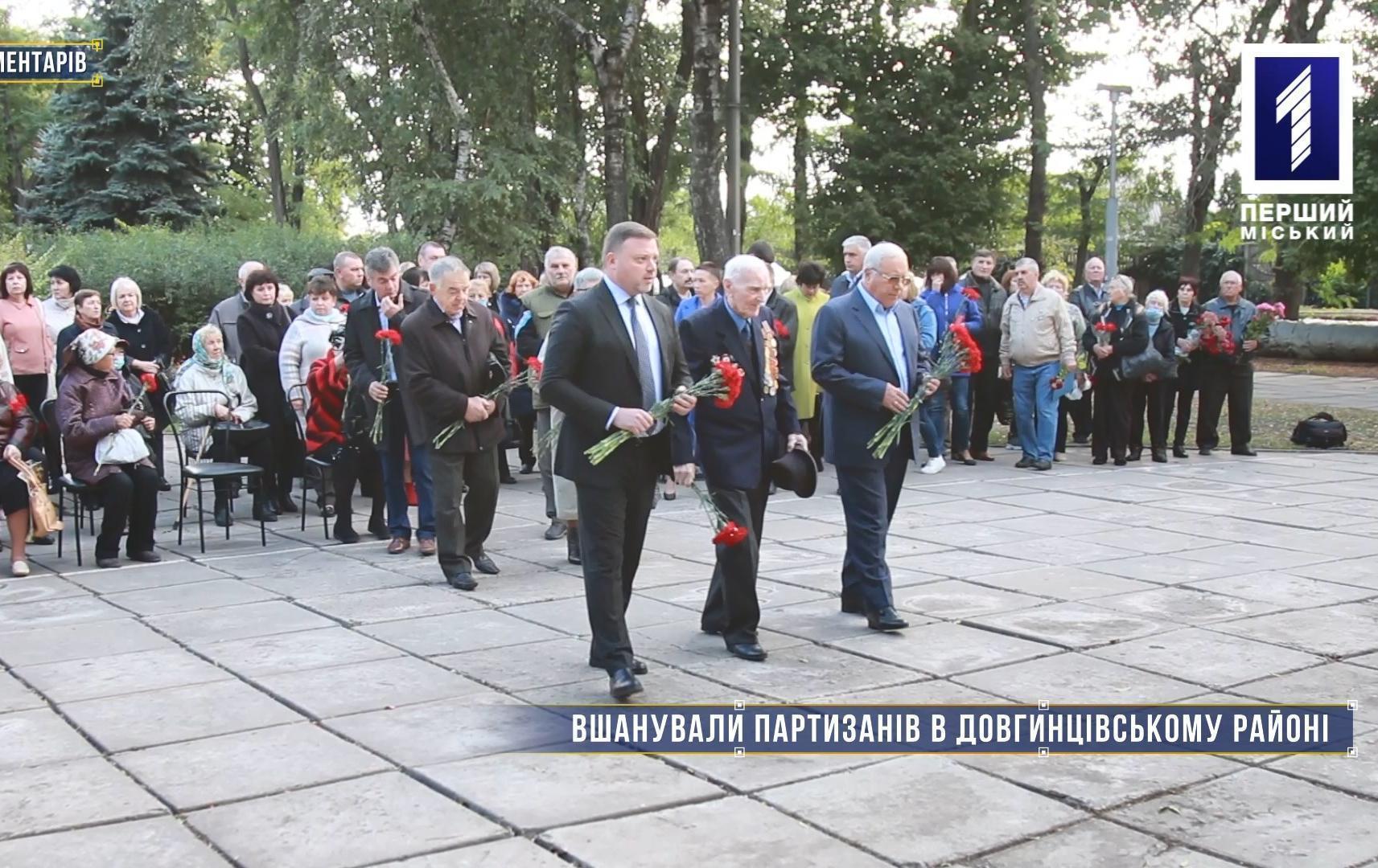 Без коментарів: урочисте покладання квітів до Дня партизанської слави в Довгинцівському районі