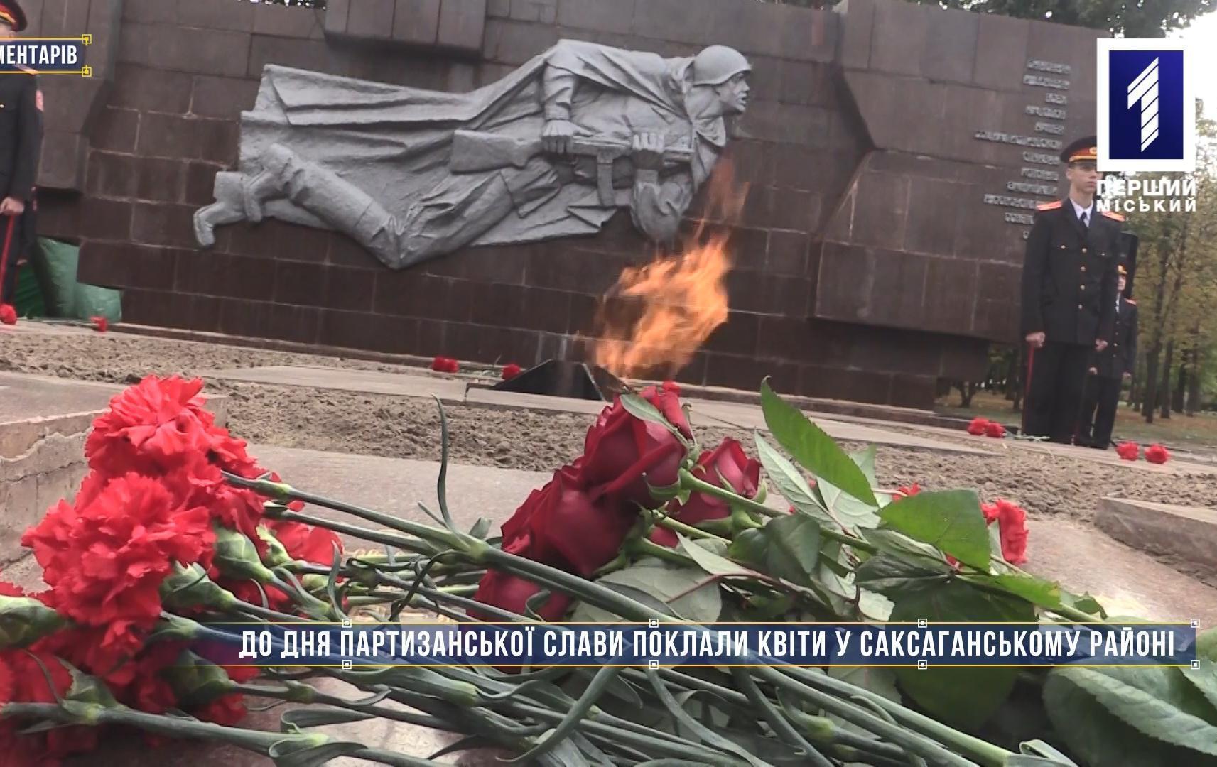 Без коментарів: мешканці Саксаганського району вшанували пам'ять підпільників Другої світової війни