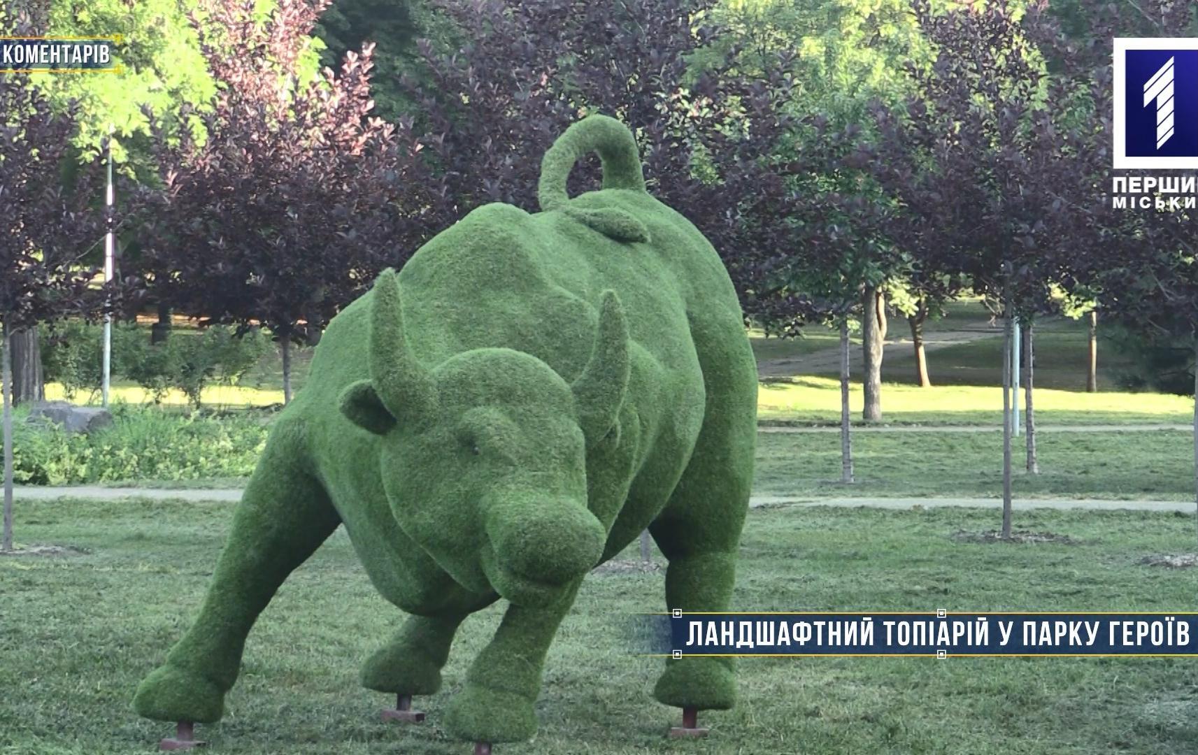 Без коментарів: ландшафтний топіарій у парку Героїв