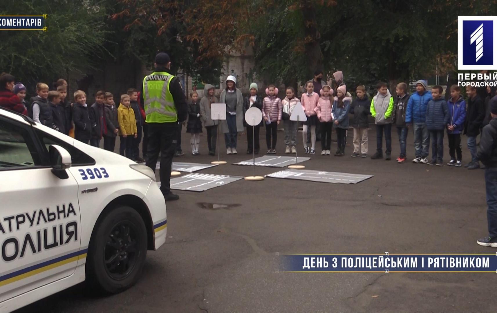 Без коментарів: уроки в рамках проєкту «День з поліцейським та рятівником» у школах Кривого Рогу