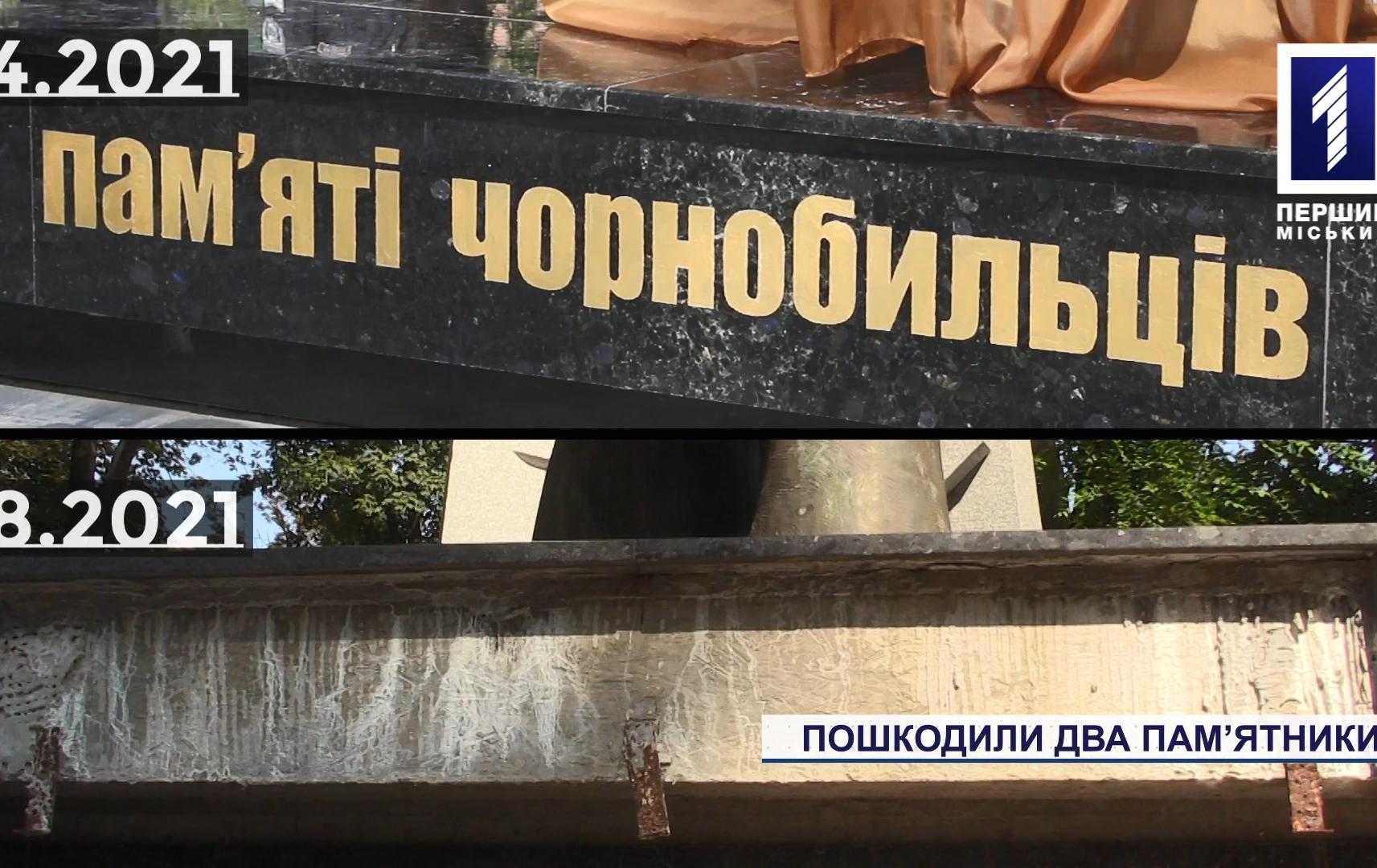 Вандали понівечили два пам'ятника у Кривому Розі – монументи чорнобильцям та загиблим під Іловайськом бійцям