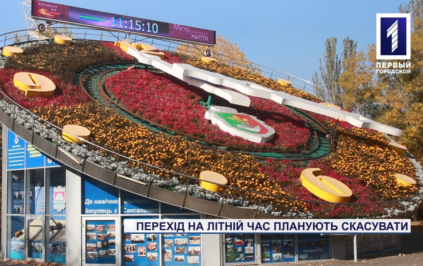 В Украине в конце октября переведут часы, а переход на летнее время планируют отменить