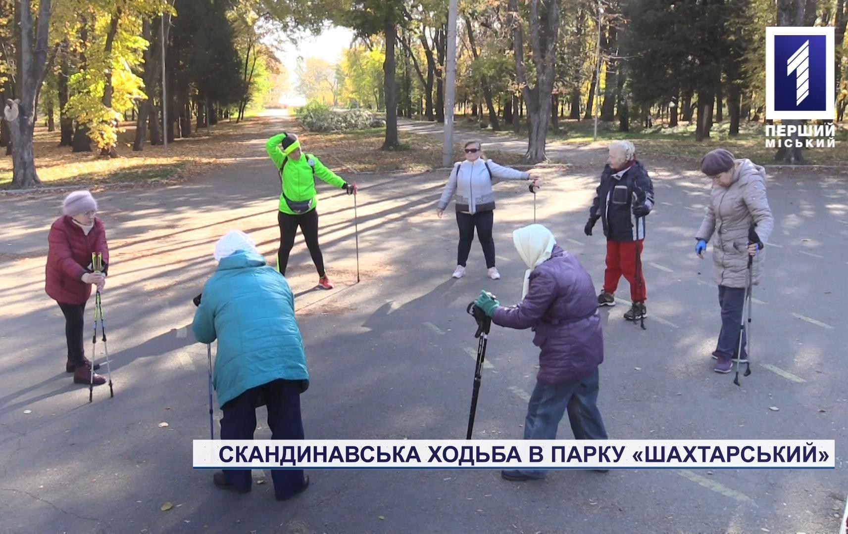 Скандинавская ходьба в парке «Шахтерский» в Кривом Роге