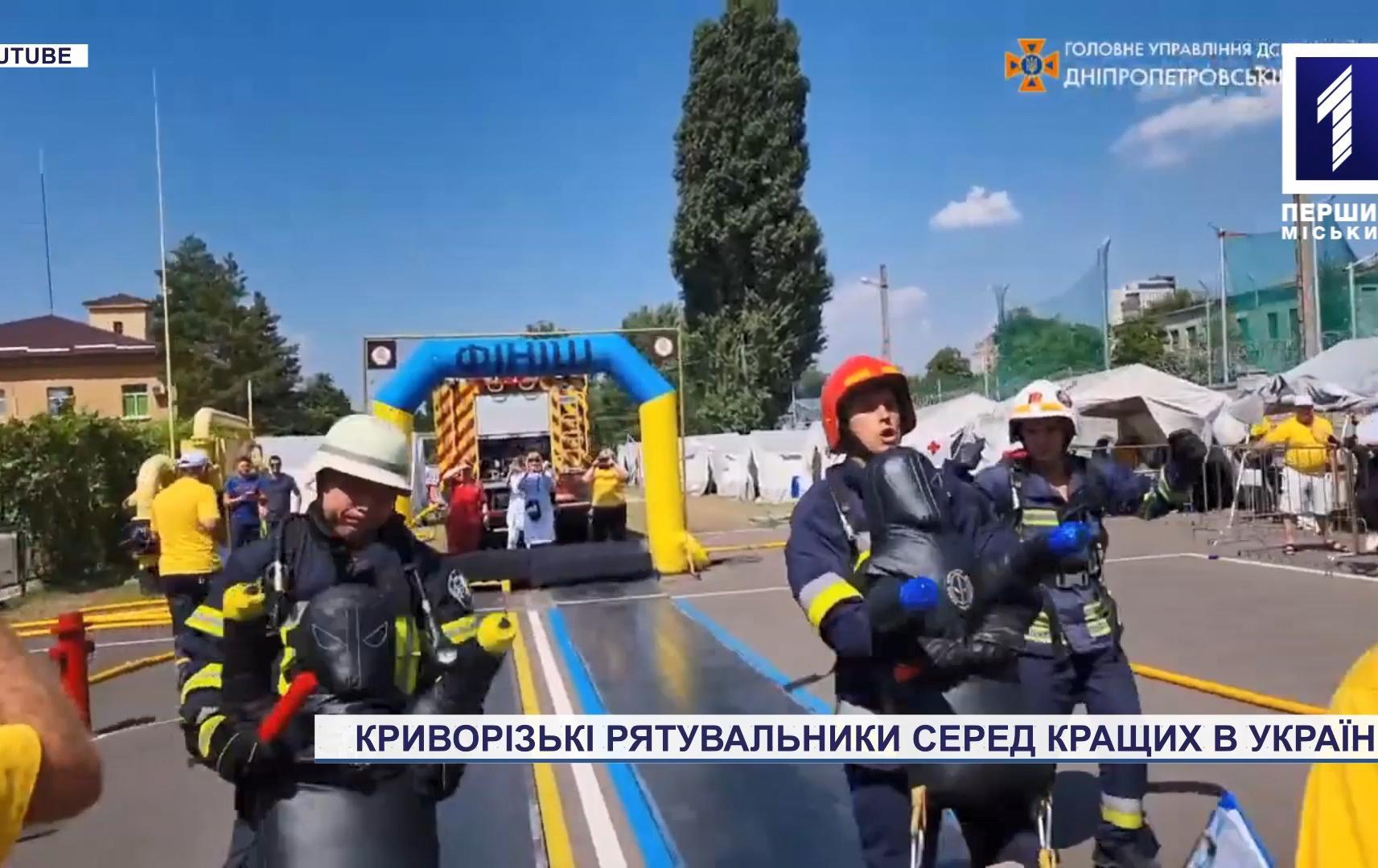 Криворізькі рятувальники здобули перемогу на Всеукраїнських змаганнях