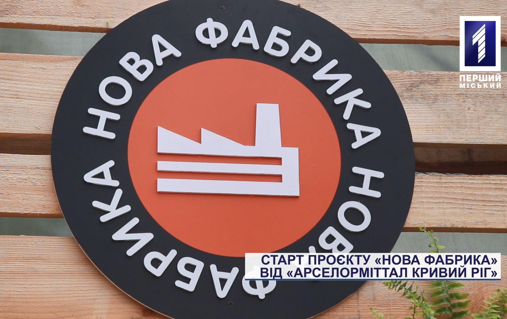 Спецрепортаж: старт проекта «Новая фабрика» от «АрселорМиттал Кривой Рог»
