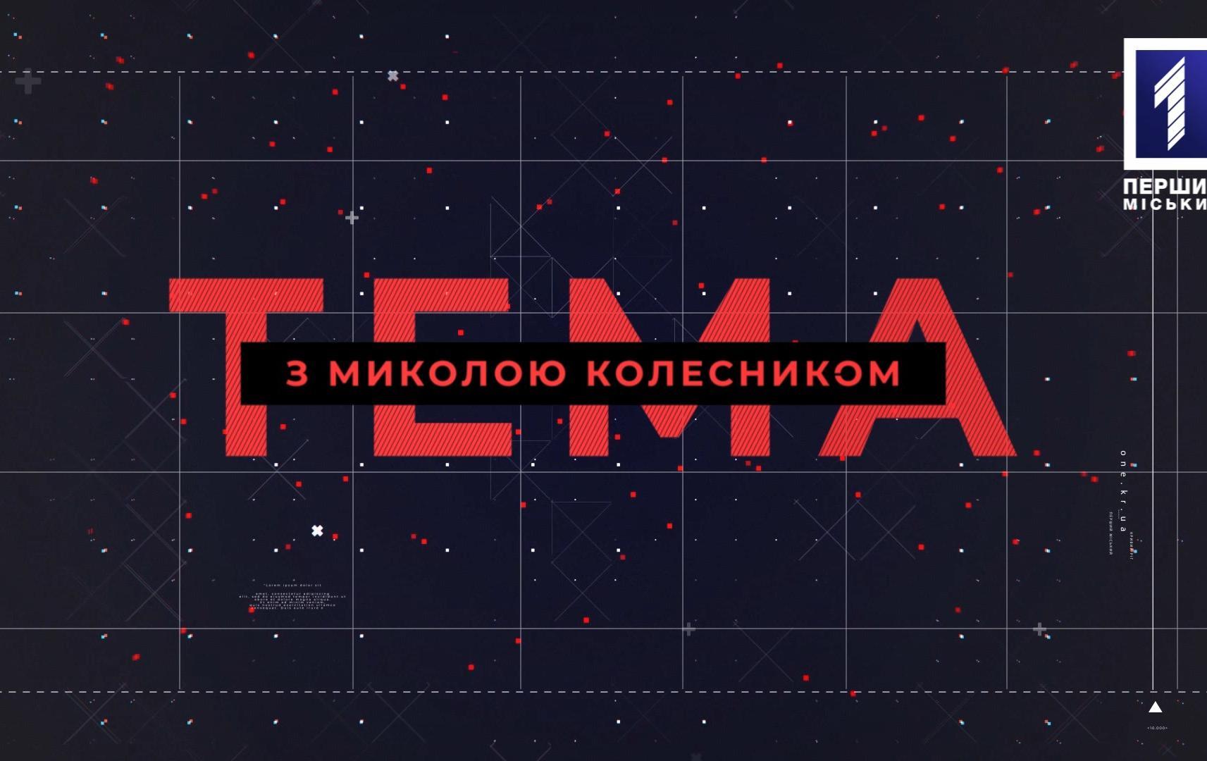 Тема с Николаем Колесником: Остановит ли«Зе-экоцид» проверка экоинспекции
