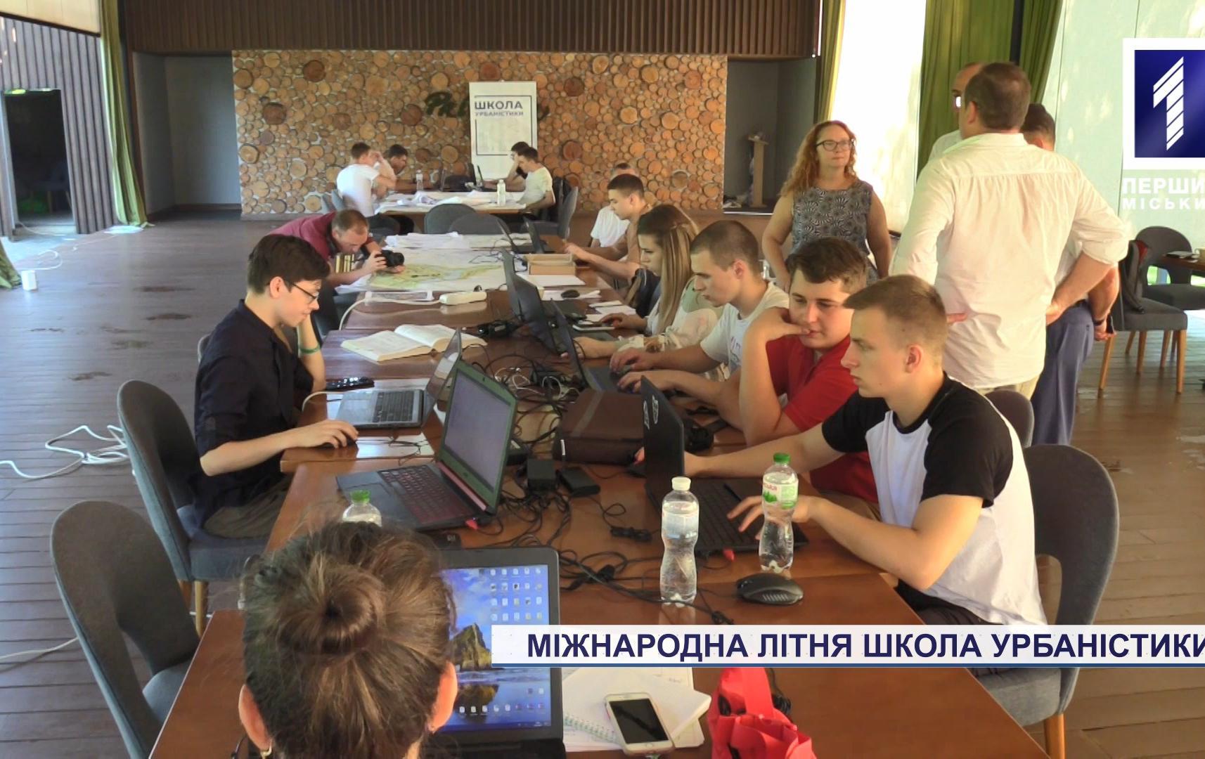 Міжнародна літня школа урбаністики у Кривому Розі