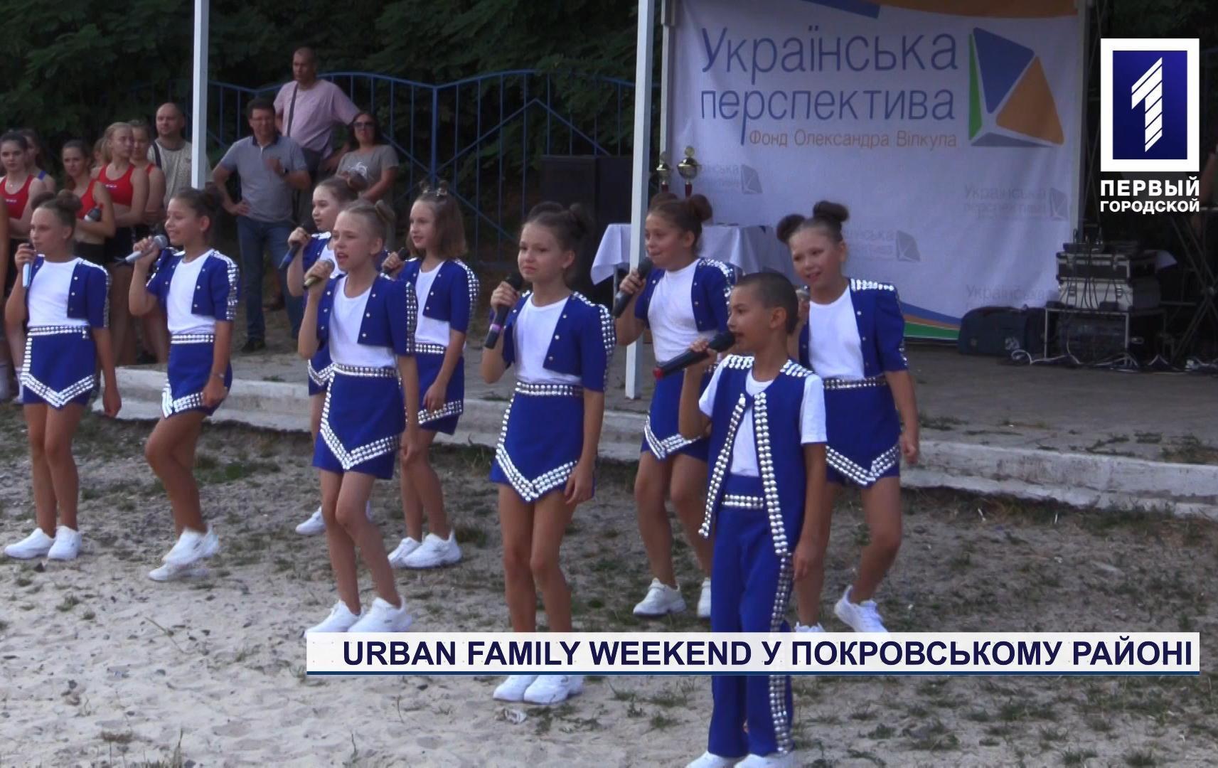 Urban Family Weekend у Покровському районі