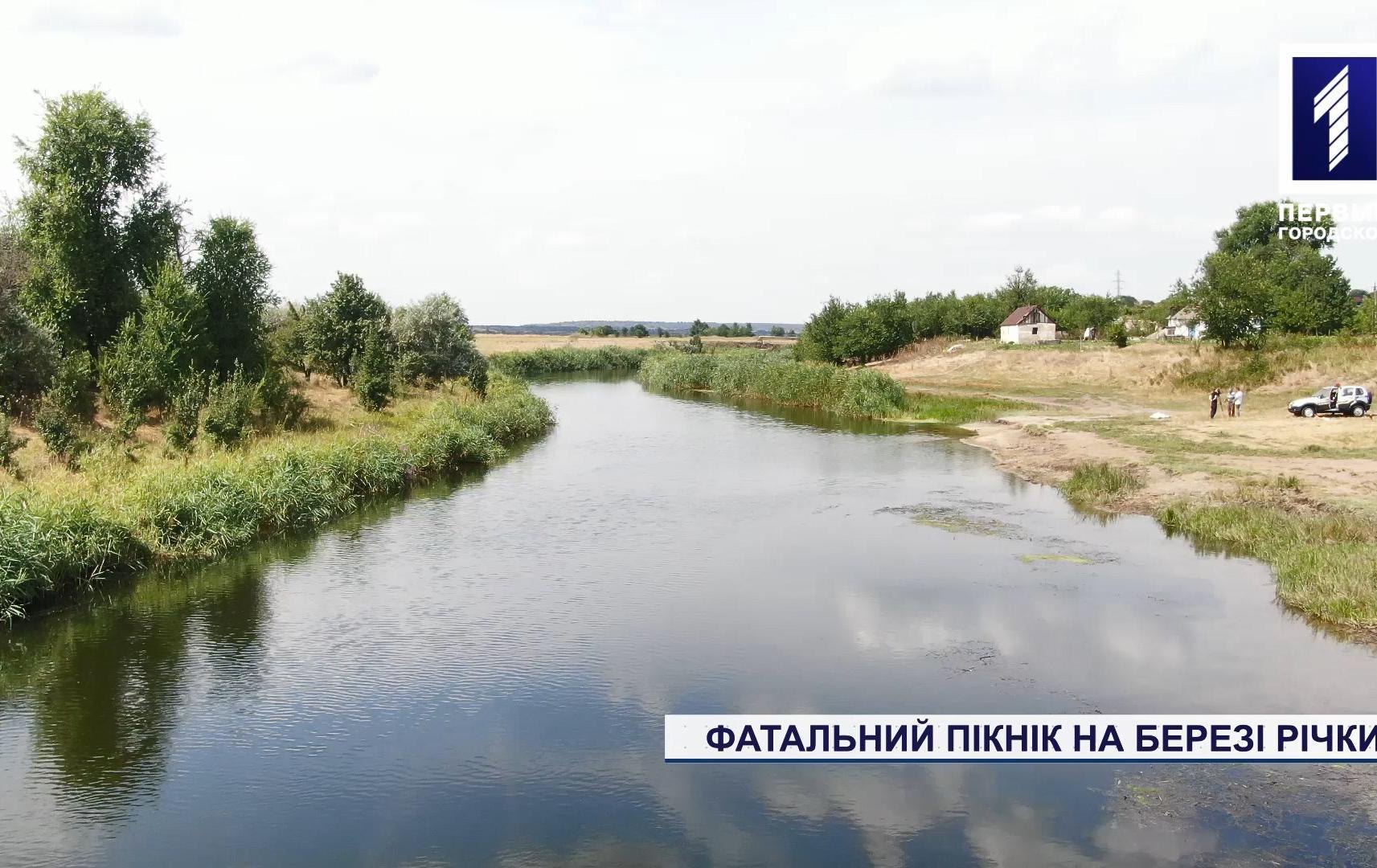 Новини Кривого Рогу: чоловік втопився у річці