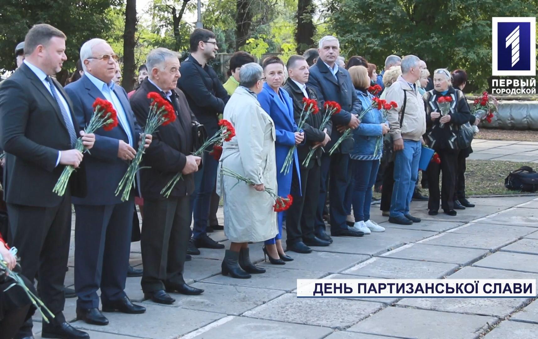 Мешканці Кривого Рогу вшанували пам'ять підпільників