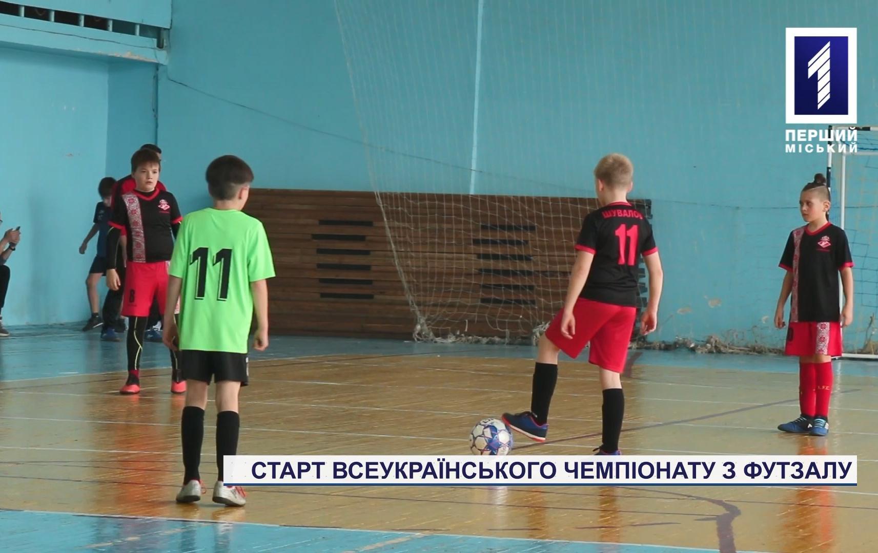 Старт всеукраїнського чемпіонату з футзалу