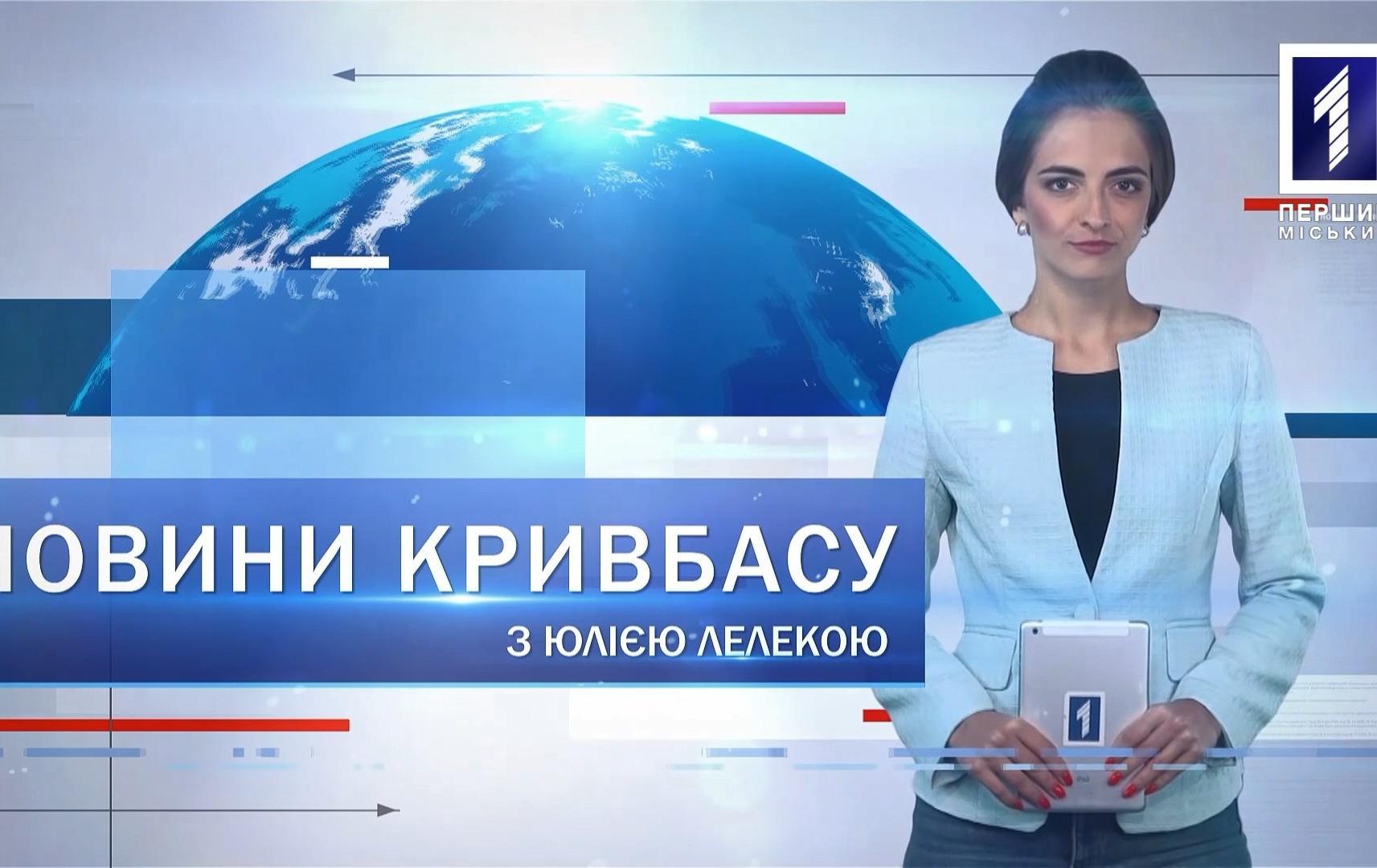 Новости Кривбасса 24 сентября: реконструкция на Эдуарда Фукса, Госэкоинспекция, отопительный сезон