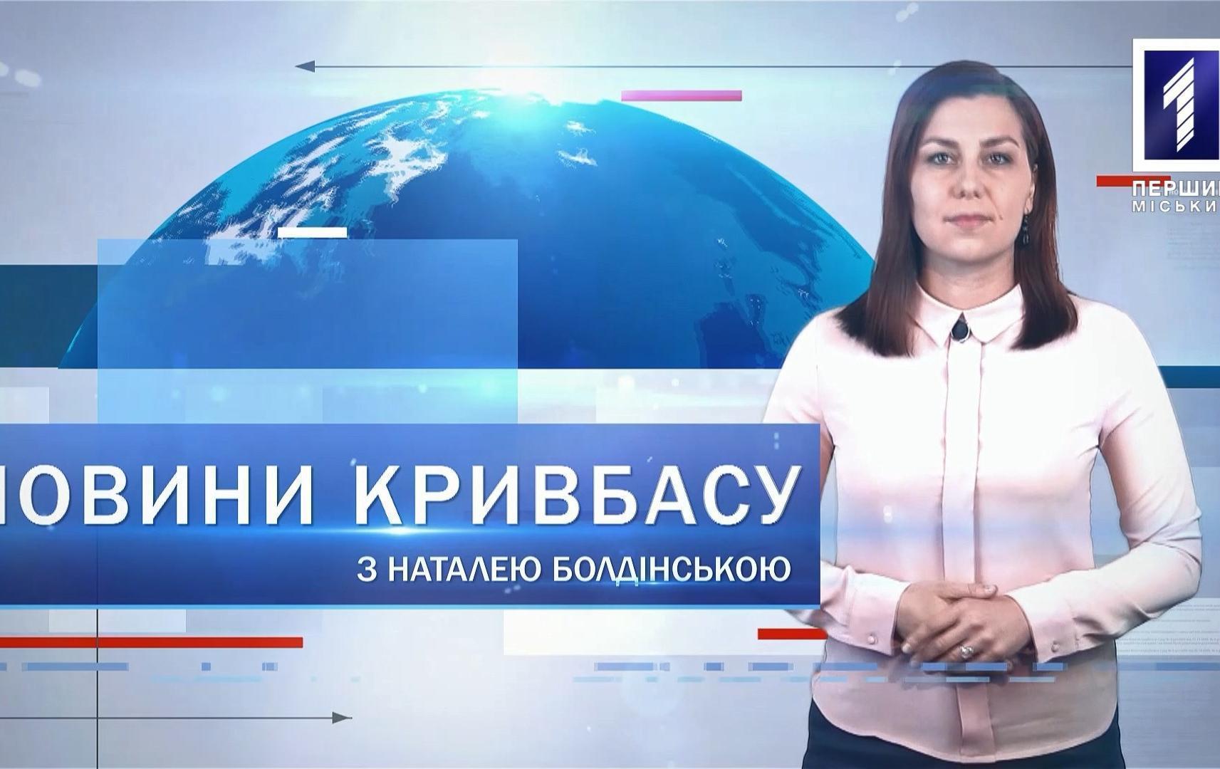 Новини Кривбасу 15 липня: відставка Авакова, леви у парку Героїв, виставка Олени Плотнікової