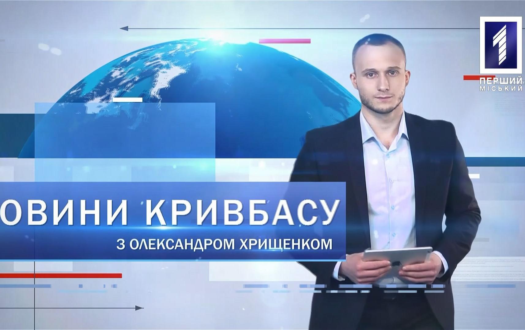 Новини Кривбасу 28 липня: смерть від нового штаму, липнева сесія міськради, Мотопробіг єдності 2021