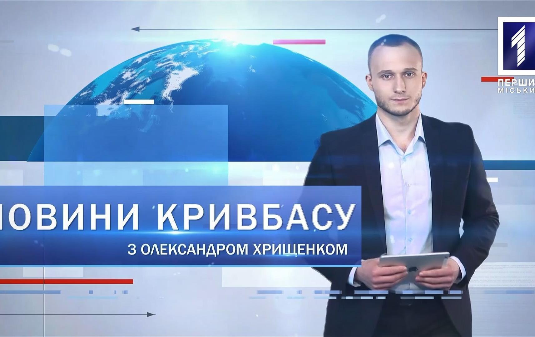 Новини Кривбасу 3 серпня (сурдопереклад): понівечили пам'ятники, рятувальники-чемпіони, «Екстремальні ігри»