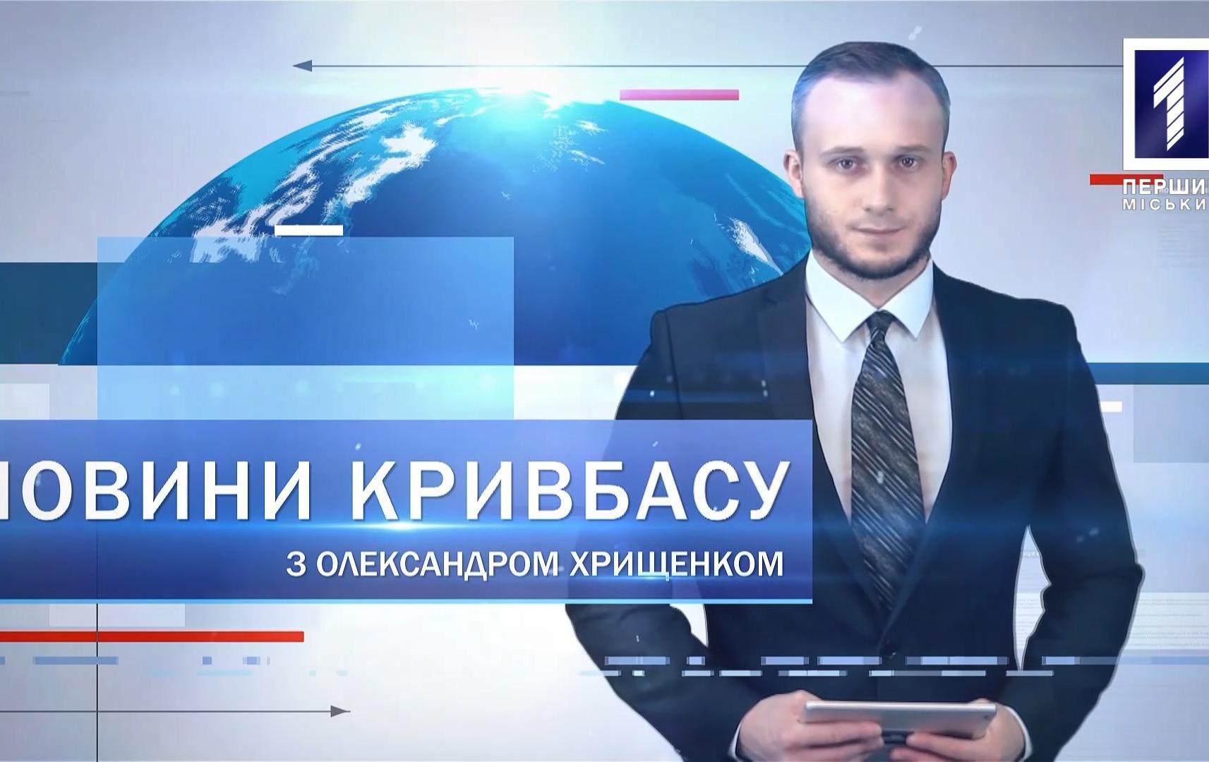 Новини Кривбасу 4 серпня: потопельник, наркоферма з «товаром» на 130 млн грн, тест на ВІЛ