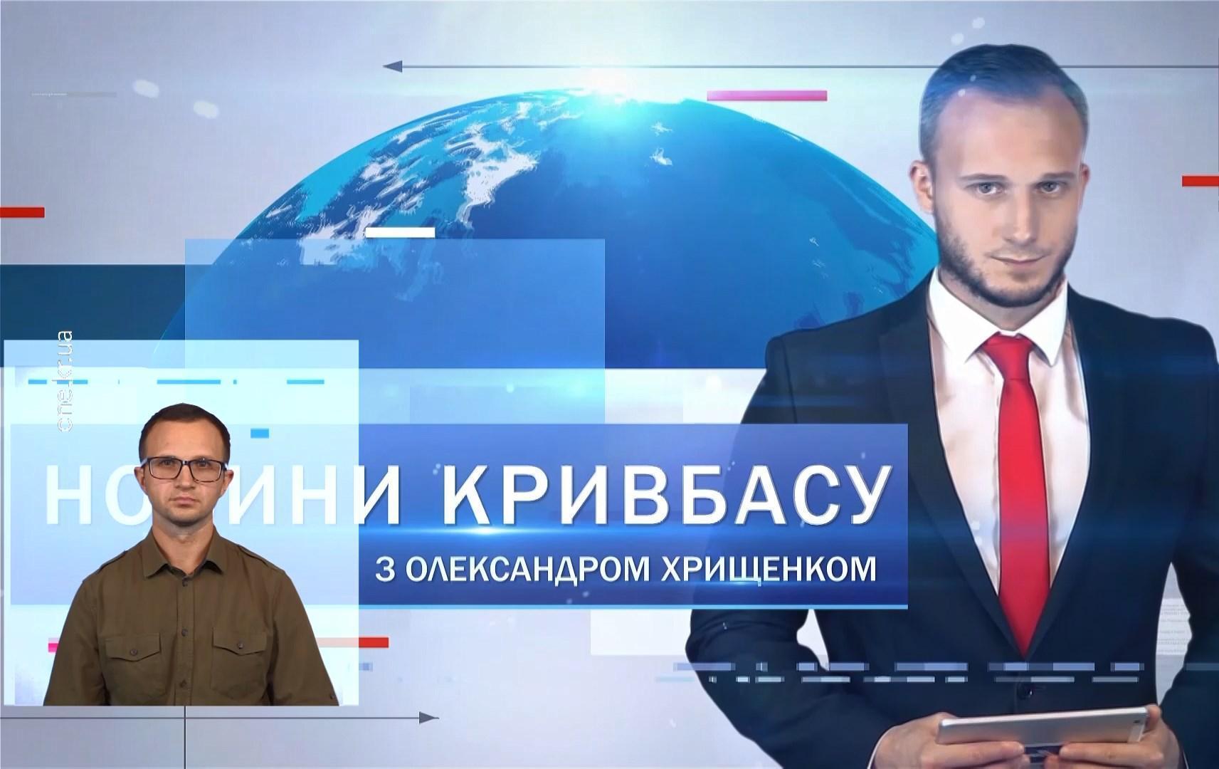НовиниКривбасу 18жовтня(сурдопереклад):«червона» зона,знайшли мертвим брата загиблого мера К