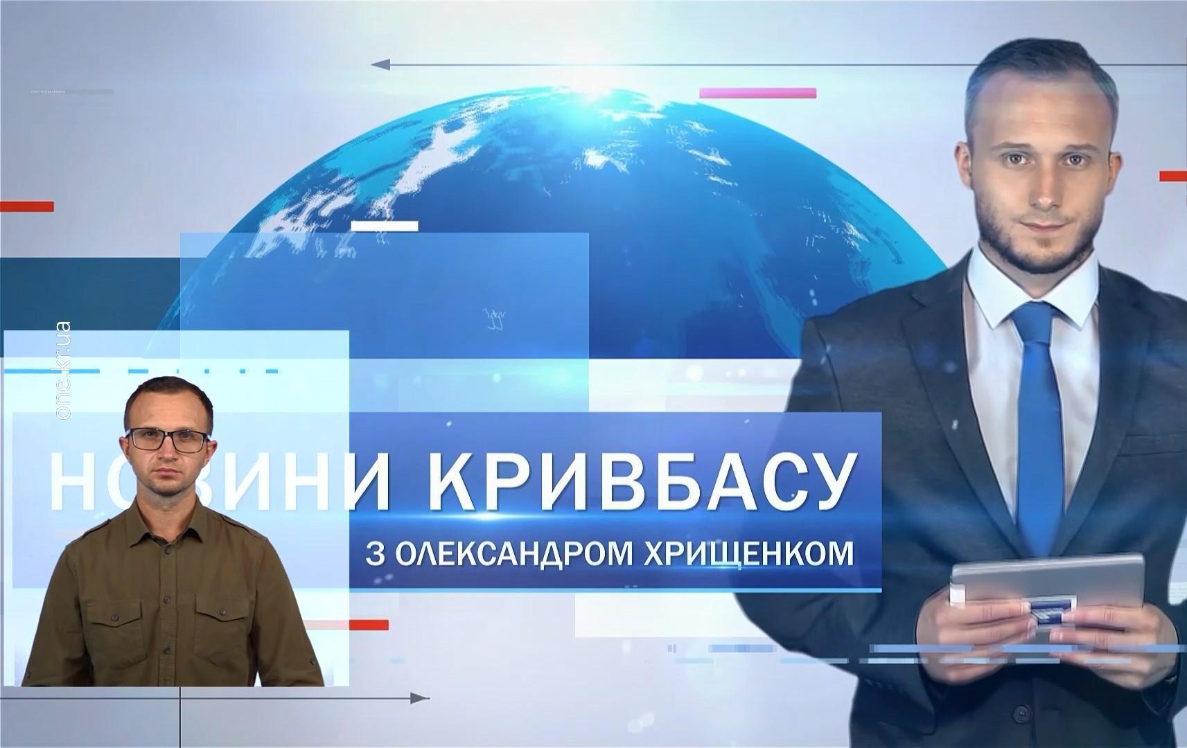 Новини Кривбасу 19 жовтня(сурдопереклад): самогубець, мобільна «Віза», інтернет-флешмоб