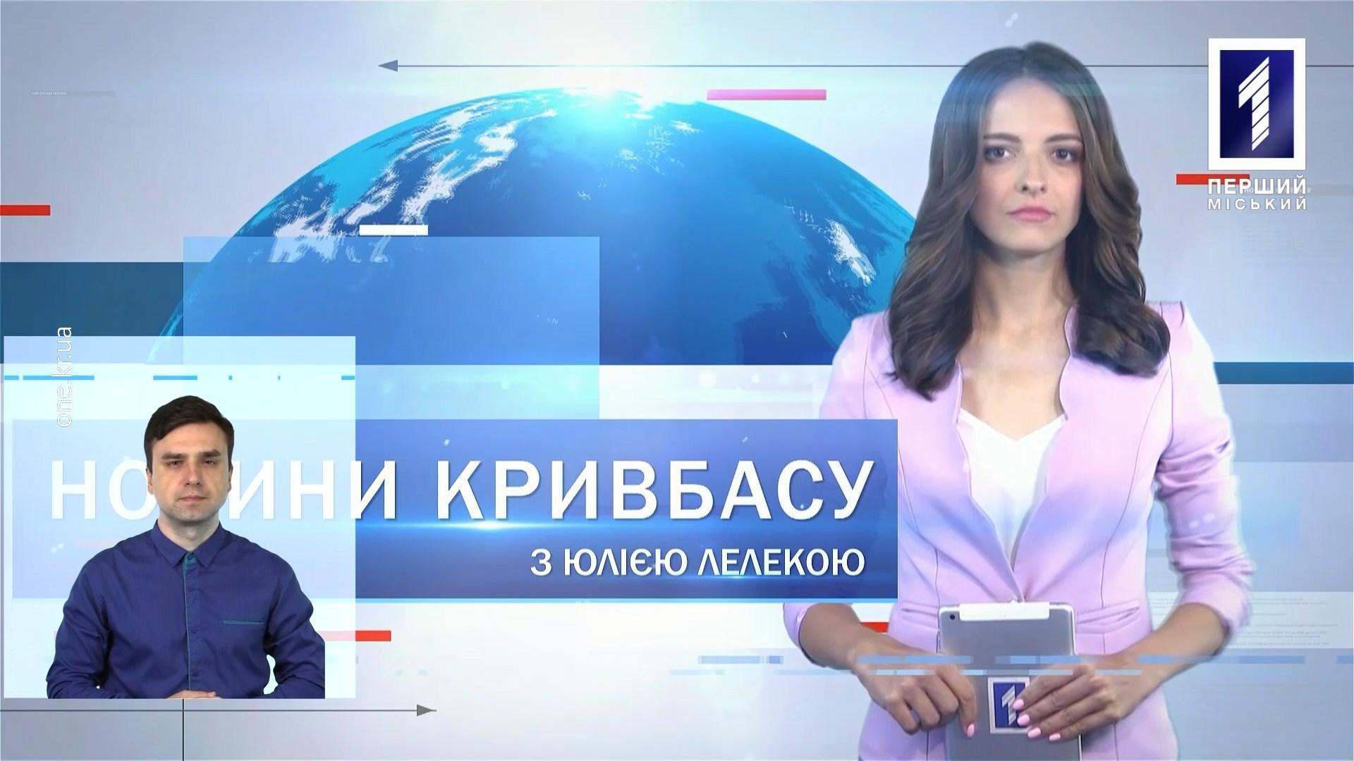 Новини Кривбасу 23 вересня(сурдопереклад): панахида, огляд техніки, урок безпеки