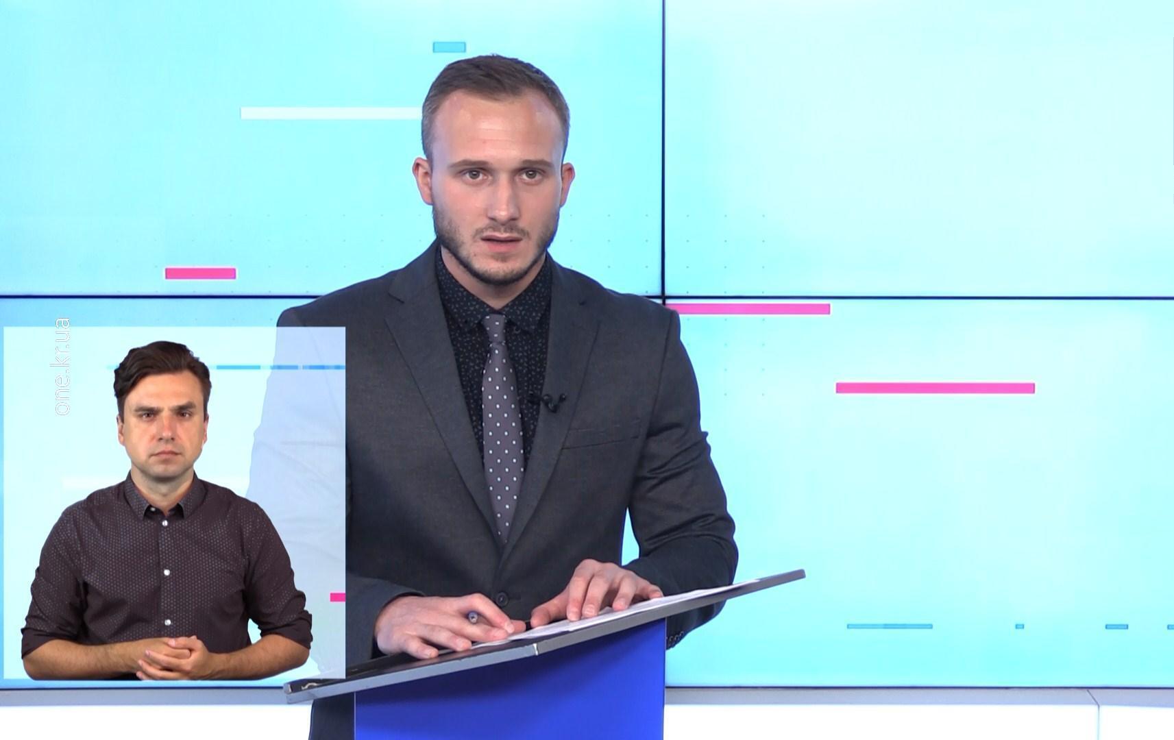Новини Кривбасу 29 липня(сурдопереклад): вакцинація препаратом Moderna, збила автівка, змінили вирок «рикші»