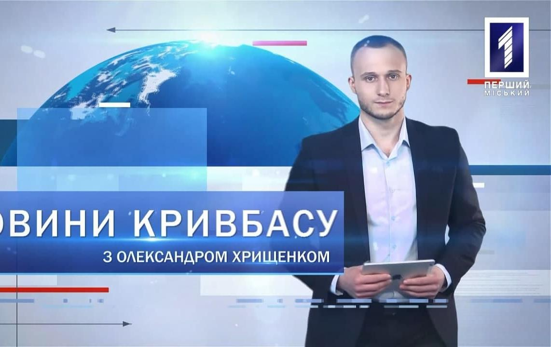 Новини Кривбасу 3 серпня: понівечили пам'ятники, рятувальники-чемпіони, «Екстремальні ігри»