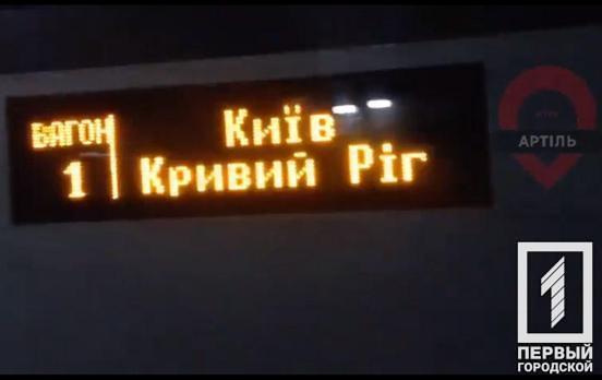 Из-за пьяных подростков поезд Интерсити «Киев – Кривой Рог» опоздал на час