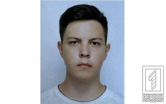 Ушёл из дома и не вернулся: в Кривом Роге разыскивают пропавшего парня