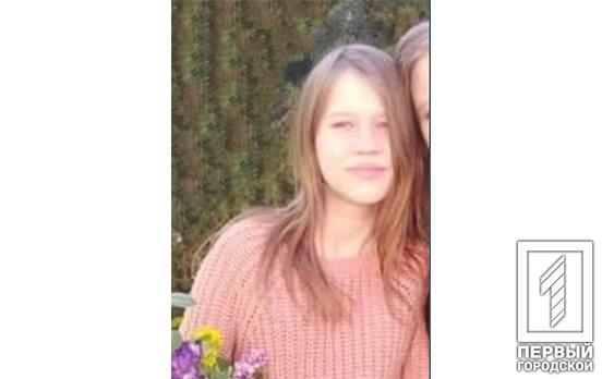 В Кривом Роге разыскивают без вести пропавшую девочку-подростка