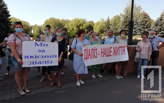 Возле горсовета Кривого Рога прошёл митинг за качественный диализ