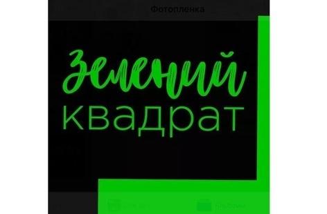 <b>Зелёный квадрат</b>